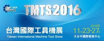 2016 台灣國際工具機展